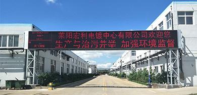 山东烟台某电镀工业园